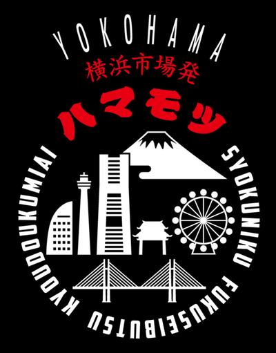 横浜市場発ハマモツ